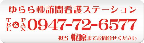 ゆらら_イメージ1